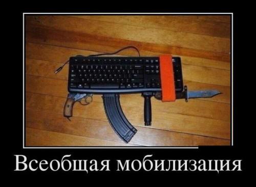 милитариз демотиватор