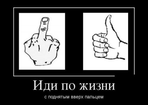 с пальцем демотиваторы