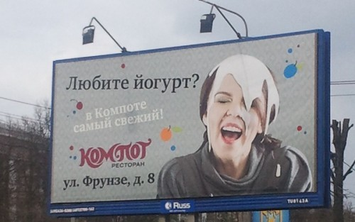 йогурт приколы фото