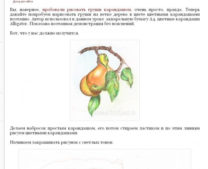научиться рисовать - 12